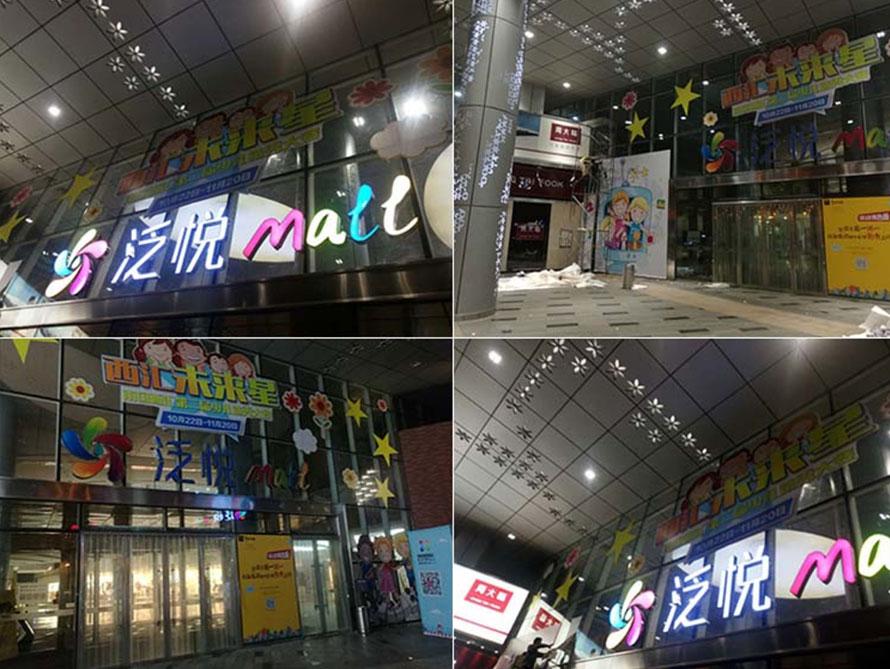 泛华广场车贴安装示例