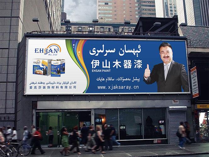 室外广告制作